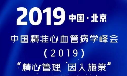 中国精准心血管病学峰会(2019)