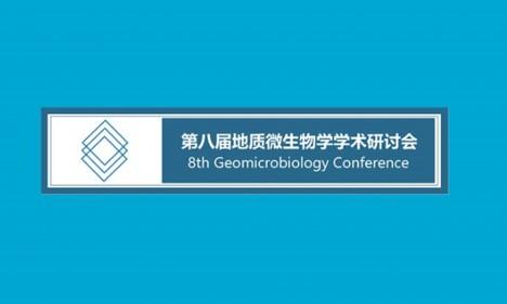 中国微生物学会第八届地质微生物学学术研讨会