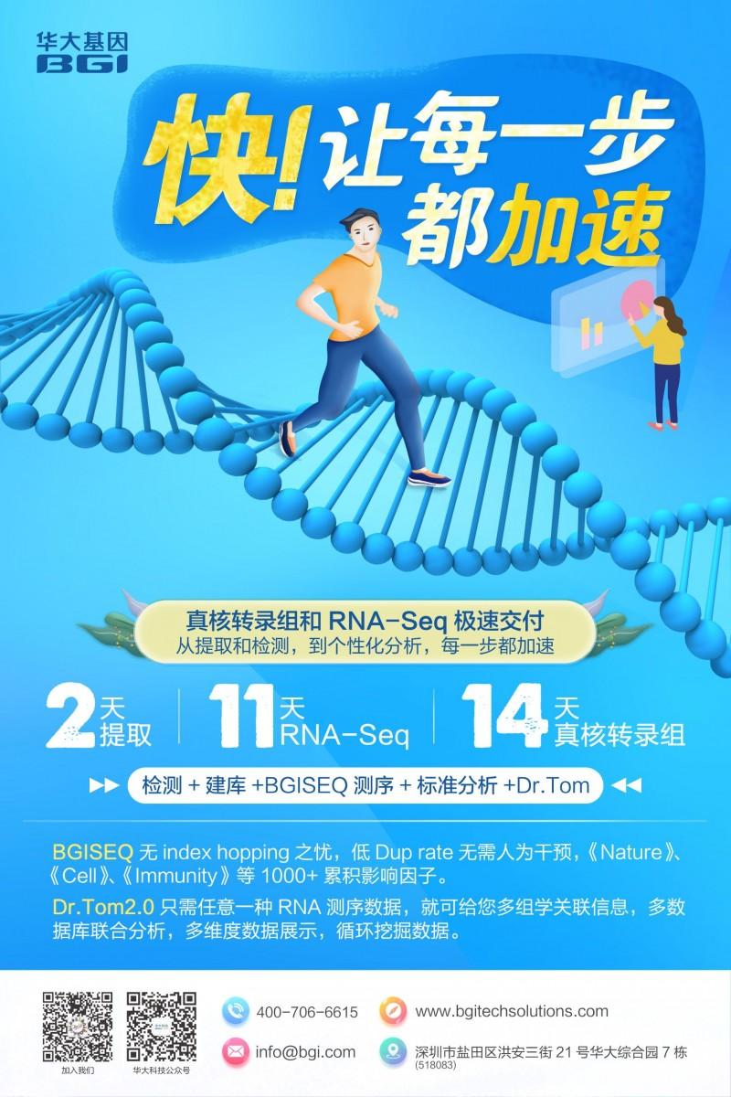 56【海报】BGISEQ真核转录组和RNA-Seq极致交付定稿0610-4M
