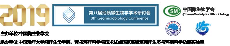 青岛微生物会议