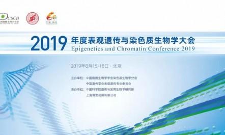 参会提醒 | 2019年度表观遗传与染色质生物学大会