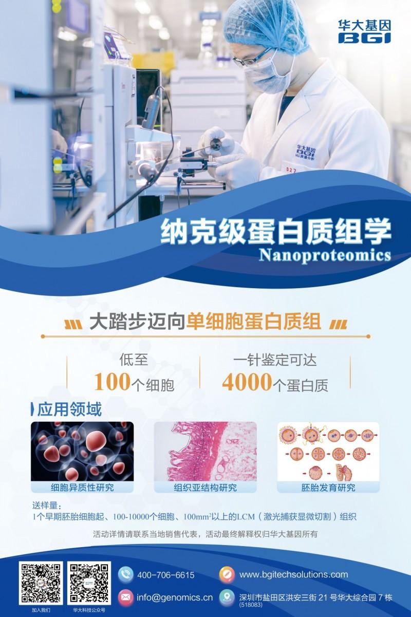 海报-纳克级蛋白质组学-2m