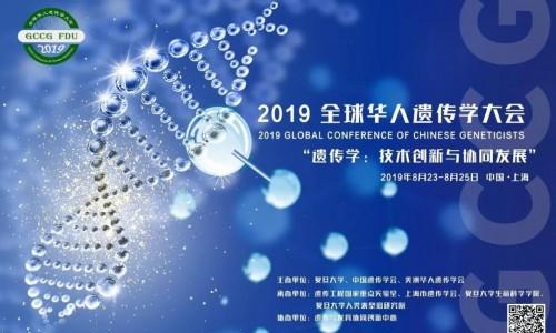 参会提醒 | 2019年全球华人遗传学大会
