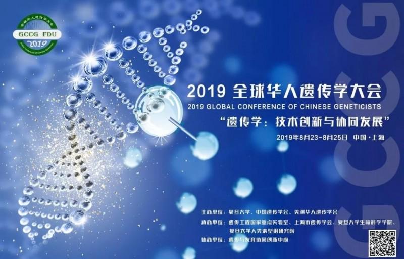 全球华人遗传学