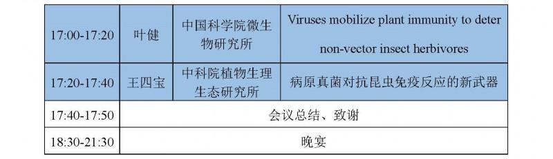 第一届昆虫比较免疫与互作学术研讨会会议手册会议日程_页面_3
