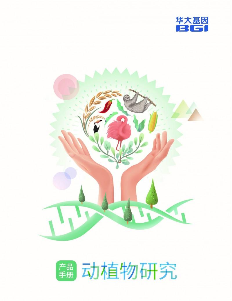 动植物研究产品手册-合并无水印_页面_01 - 副本
