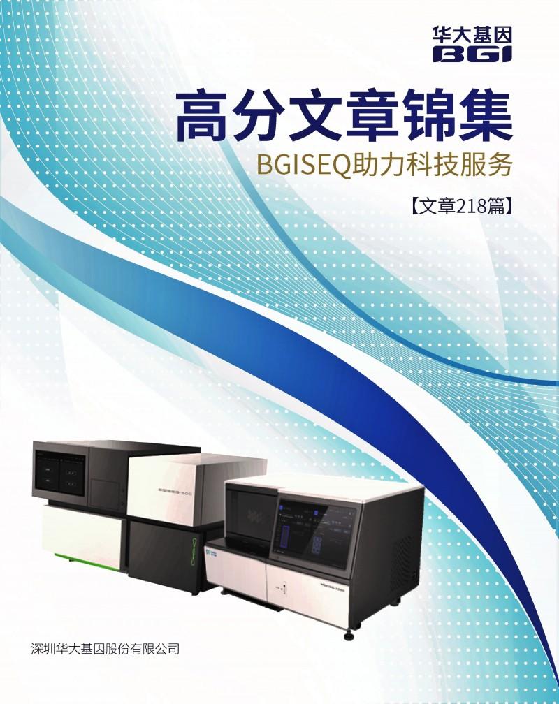 【手册】BGISEQ平台高分文章锦集_页面_01 - 副本